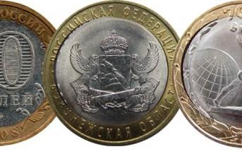 yubilejnye-monety-10-rublej-4 (1)