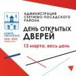 13 марта с 10 до 19 часов в администрации Сергиево-Посадского района объявлен день открытых дверей