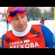 Гонка Легкова: будущие чемпионы бегут вместе со звёздами
