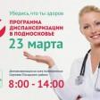 23 марта приглашаем на диспансеризхацию в РБ