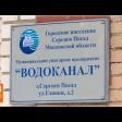 Счета Водоканала удобно оплачивать в личном кабинете