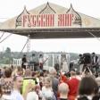 Фестиваль «Русский мир» пройдет в День России