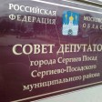 Депутата Сергиева Посада лишат мандата