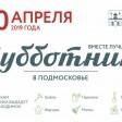 В Сергиево-Посадском районе подготовили порядка 30 пунктов выдачи инвентаря