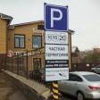 Бизнесмен из Сергиева Посада сделал парковку с ценами как у «Кремля»