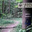 Пешеходная тропа в Троице-Сергиеву лавру вошла в Топ-10 маршрутов для трекинга