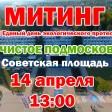 14 апреля на Советской площади митинг «За чистое Подмосковье»