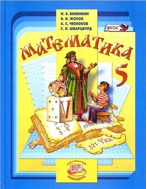 uchebnik-po-matematike-vilenkin-zhohov-chesnokov-shvarcburd-5-klass-300x400-6ea