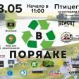 Приходите 18 мая на Птицеград на экоквест «В порядке»
