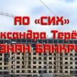 Компания депутата Александра Терёхина признана банкротом