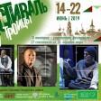Международный театральный фестиваль «У Троицы»  пройдет в Сергиевом Посаде в шестой раз