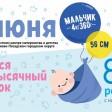 Трехтысячный ребенок родился 3 июня в Областном центре материнства и детства в Сергиево-Посадском городском округе
