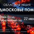 Акция «Подмосковье помнит» пройдет в Сергиевом Посаде 22 июня