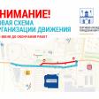 Завтра Новоугличское шоссе перекроют от перекрестка с Пограничной улицей в сторону деулинского переезда
