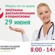 Единый день диспансеризации пройдёт 29 июняв Сергиево-Посадском городском округе