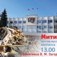 22 июня в Сергиевом Посаде митинг мусорного коллапса
