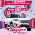 Объявлена праздничная акция в честь пятилетия ТЦ «Капитолий»
