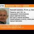 Разыскивается 70-летний Николай Сахненко