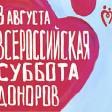 «Всероссийская Суббота доноров» пройдёт 3 августа