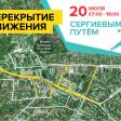 20 июля на время забега «Сергиевым путем» будет ограничено движение по центральным улицам Сергиева Посада