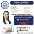 Лечение алкоголизма в клинике в Москве