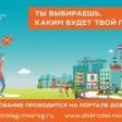 Жители Сергиева Посада выбрали территорию для благоустройства