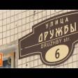 Ремонт трассы ГВС на улице Дружбы проведут 24 июля