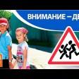 ГИБДД проводит акцию «Внимание, дети!»