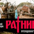 Фестиваль исторической реконструкции пройдет в Сергиевом Посаде в субботу