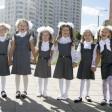 3 тысячи рублей можно получить на школьную форму для ребёнка из многодетной семьи