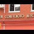 Музей советского детства приглашает