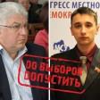 Суд отказался снимать с выборов двух кандидатов от оппозиции