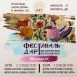 Фестиваль мастеров и художников Радонежья «Д.А.Р.» пройдет в Сергиевом Посаде