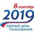 8 сентября состоятся выборы в Совет депутатов Сергиево-Посадского городского округа