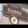 На фоне новостройки стали заметнее проблемы дома №9А по улице Булавина