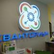 «Точки роста» сельских школ: школы Сергиево-Посадского округа станут современнее