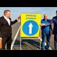 Министр транспорта и глава района открыли Деулинский мост
