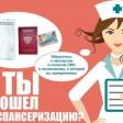 Единый день диспансеризации пройдёт  21 сентября в Сергиево-Посадском городском округе