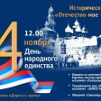 День народного единства отпразднуют в Сергиево-Посадском округе