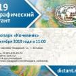 27 октября в этнопарке «Кочевник» пройдет международная акция «Географический диктант»