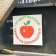 Яблокам – второй шанс, садоводам – помощь