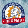 Хоккейный турнир «Прорыв» стартует в Сергиево-Посадском городском округе