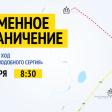 5 октября в Сергиевом Посаде ограничат движение  транспорта в связи с проведением крестного хода