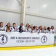 Лига женского хоккея открыла свой пятый сезон