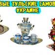 Красивые тульские самовары в Украине