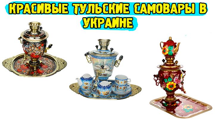 krasuvye-tulskue-samovary-v-ukraune-zpa