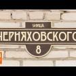 По Черняховского, 8 в Хотькове дали газ