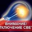 Плановые отключения электроэнергии на 29 ноября