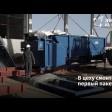 Комплекс переработки отходов в Сергиево-Посадском округе
