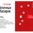 Ёлочные базары откроют 20 декабря в Сергиевом Посаде